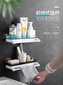 衛生間壁掛浴室免打孔廁所吸盤收納架洗手間置物架毛巾架毛巾掛架