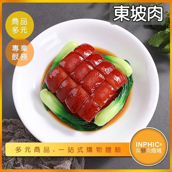 INPHIC-東坡肉模型 正宗東坡肉 紅燒肉 年菜 -IMFA031104B