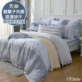 義大利La Belle《諾雷亞》特大天絲防蹣抗菌吸濕排汗兩用被床包組