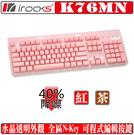 [地瓜球@] 艾芮克 irocks K76MN Custom 機械式 鍵盤 粉紅版 靜音 紅軸 茶軸
