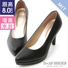 高跟鞋 D+AF 美腿比例.MIT素面尖頭8cm高跟鞋*黑