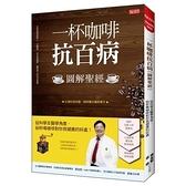 一杯咖啡抗百病(圖解聖經)(從科學及醫學角度.剖析喝咖啡對你我健康的好處)