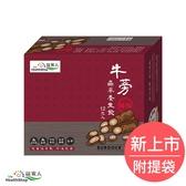 【新品上市】益家人牛蒡晶萃養生飲(12包/盒)+附提袋