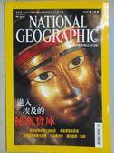 【書寶二手書T1/雜誌期刊_YCD】國家地理雜誌_2003/1_進入埃及的秘密寶庫等