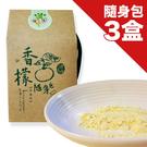 【台灣香檬】隨身包(15包/盒)x3盒 ...