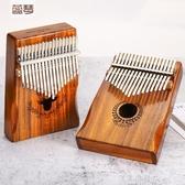 蕊琴卡林巴拇指琴17音初學入門手指琴便攜式小型樂器送五指鋼琴譜 漾美眉韓衣