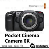 【BMD】Blackmagic Pocket Cinema Camera 6K 專業攝影機 EF接環*不含鏡頭