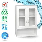 IHouse-SGS 防潮抗蟲蛀塑鋼緩衝二門半開放浴室吊櫃白色