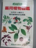 【書寶二手書T8/科學_MDH】藥用植物圖鑑_萊斯莉布倫尼斯