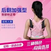 矯正帶 矯正帶男士女士成人隱形兒童學生防駝背神器直腰背帶 酷斯特數位3c