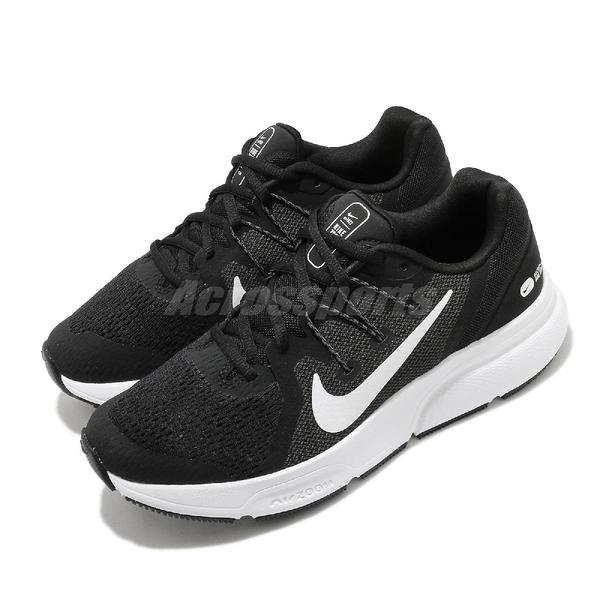 Nike 慢跑鞋 Wmns Zoom Span 3 黑 白 路跑 女鞋 基本款 運動鞋 【ACS】 CQ9267-001