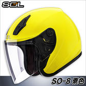 【SOL SO-8 素色 萊姆黃 安全帽】雙D扣、內襯全可拆、加贈好禮,現貨+預購