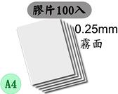 [ 膠片 A4 0.25mm 霧面 100入/包 ] 膠環裝訂機用 膠裝機 膠圈機 膠環機 裝訂機 打洞機 打孔機 膠環