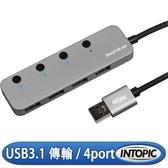 [富廉網]【INTOPIC】廣鼎 HB-550 USB3.1 高速集線器