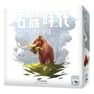 『高雄龐奇桌遊』 石器時代2.0 史前部落 PALEO 繁體中文版 正版桌上遊戲專賣店