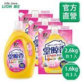 【LION 獅王】 室晾香室內晾乾洗衣精-元氣花果(2.6kgx1+補充包1.6kgx3)