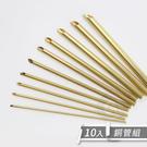 『ART小舖』雕塑工具 陶藝工具 C39 銅管組10入 單包