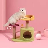 一佳寵物館 貓爬架子大型貓窩貓樹一體小型劍麻通天柱不占地抓板跳臺貓咪玩具