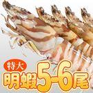 【屏聚美食】特大鮮甜明蝦1盒組(5-6尾裝/盒/重450g±10%)_第二組以上每盒↘776元(折後)