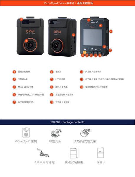 視連科 VICO OPIA1 OPIA-1 【贈16G+雙支架】SONY STARVIS WIFI連線 行車記錄器 另 MF3