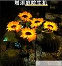 LED太陽能燈戶外向日葵太陽花庭院景觀小區花園插地燈防水草坪燈 韓慕精品