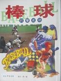 【書寶二手書T1/體育_APT】棒球打擊成功_菅谷齊/作
