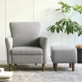 日式 單人沙發 椅創意小戶型懶人布藝沙發書房單人雙人酒店沙發 YYJ深藏blue