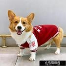 柯基狗狗衣服保暖秋冬裝雪納瑞柴犬狗棒球服外套中小型犬寵物 【全館免運】