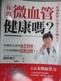 【書寶二手書T1/醫療_JGK】你的微血管健康嗎?:14堂微血管回春保健課..._根來秀行