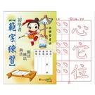 《享亮商城》N-0170-21 初學者範字練習簿 中華筆莊