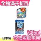 【黑色】現貨特賣 日本 白元 衣物涼感噴霧300ml 原味/薄荷/肥皂香 接觸冷感 瞬間降溫【小福部屋】