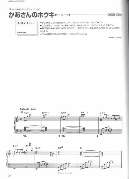 宮崎駿動畫鋼琴譜精選2015年新版