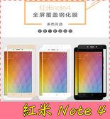 【萌萌噠】Xiaomi 小米 紅米機 Note4/4X 全屏滿版鋼化玻璃膜 彩色高清螢幕 防爆 鋼化貼膜 螢幕保護膜