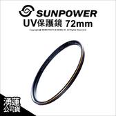 Sunpower TOP1 UV 72mm 超薄框保護鏡 台灣製 超高透光 NIKON鏡變金圈★可刷卡免運★薪創數位