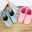 Qmishop 秋冬保暖條紋棉室內拖鞋【...