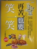 【書寶二手書T2/心靈成長_KQO】心靈極短篇:再苦也要笑一笑_馮國濤