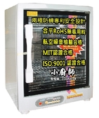 有防蟑專利認證~小廚師三層奈米光觸媒烘碗機FU-399《刷卡分期+免運費》