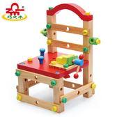 益智玩具 兒童早教木制拆裝多功能工具台創意工作椅益智積木螺母玩具魯班椅   酷動3Cigo