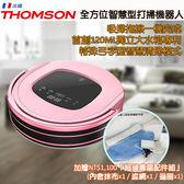 法國THOMSON智慧型機器人掃地吸塵器(粉色)TM-SAV09DS