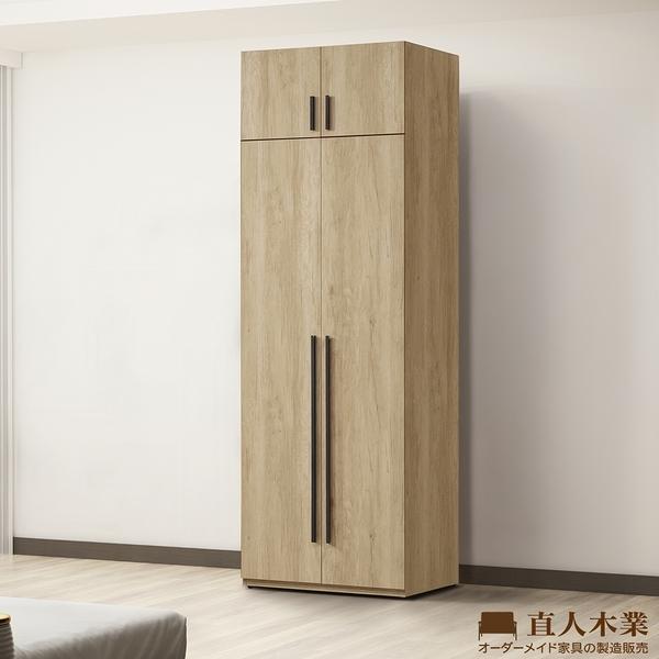 日本直人木業-NORTH北美楓木一個雙掛75公分系統衣櫃