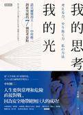(二手書)我的思考,我的光:諾貝爾獎得主中村修二創新突破的7個思考原點