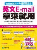 (二手書)英文E-mail拿來就用:9900種句型隨選隨用,寫出簡潔零錯誤的道地英文