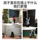 磁性黑板牆貼家用兒童白板牆貼紙自黏塗鴉牆膜環保加厚可擦寫磁貼 黛尼時尚精品