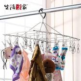 【生活采家】台灣製304不鏽鋼室外三折式32夾曬衣架(#27128)