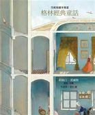茨威格繪本精選:格林經典童話