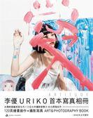 ARTITUDE:李優Uriko首本寫真相冊
