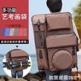 畫板包4K雙肩大容量加厚藝考素描多功能畫板袋美術袋寫生包  依夏嚴選