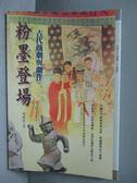 【書寶二手書T3/文學_KQR】粉墨登場-古代戲劇與劇作_周傳家