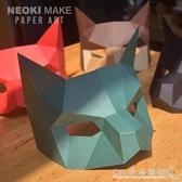 創意手工DIY紙模貓面具材料化妝舞會男女半臉兒童派對萬圣節動物 水晶鞋坊