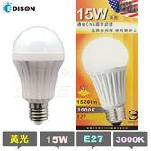 【九元生活百貨】EDISON LED燈泡/黃光15W 省電燈泡 球泡燈 晝光 E27